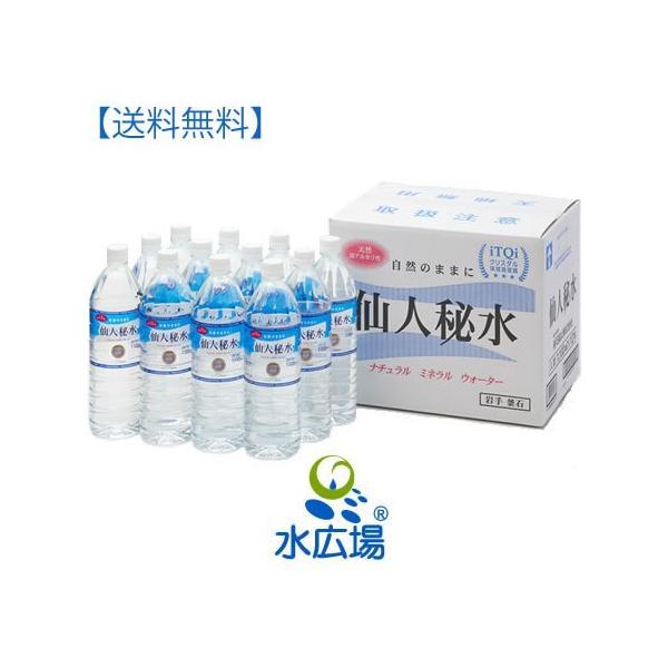 水 軟水 1L  鉄鉱石が磨いた天然還元性の軟水 仙人秘水 1Lx12本 |mizuhiroba-jp