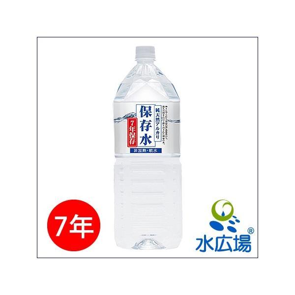 水 2L 純天然アルカリ保存水 7年保存 2000mlx6本 産地からフレッシュ直送 mizuhiroba-jp