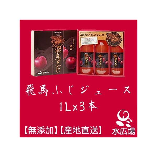 【産地直送】 飛馬(ひうま)ふじリンゴジュース(無添加りんごジュース) 1Lx3本 産直品につき代引き不可