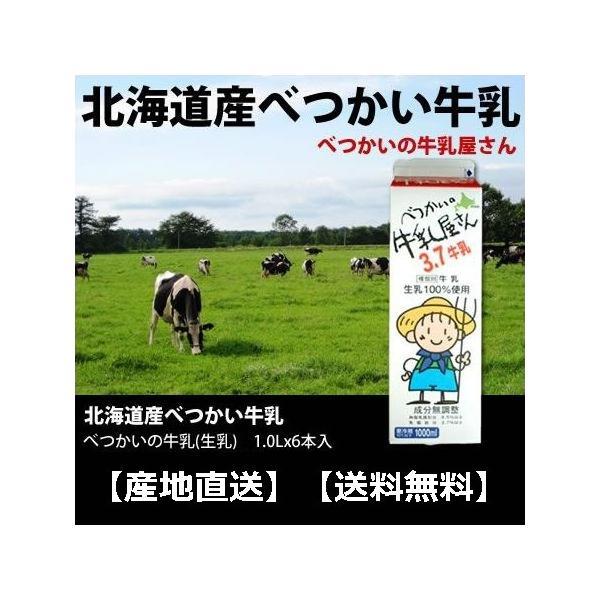 べつかいの牛乳屋さん(生乳) 1.0Lx6本入 北海道産 産地直送 送料無料 代引き不可