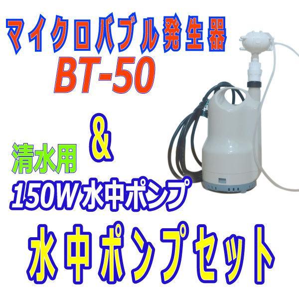 マイクロバブル発生器BT-50&水中ポンプセット