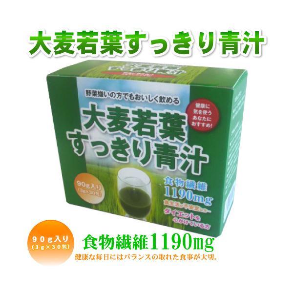 ミズケン 大麦若葉 すっきり青汁 ビタミン ミネラル 食物繊維 美味しい 3g×30包入り 約1カ月分|mizuken-yahuu