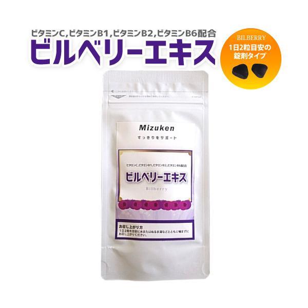 ミズケン ビルベリーエキス 60粒入り 約1ヶ月分 ビタミン アントシアニン サプリメント ※ネコポスの場合は代引き不可|mizuken-yahuu
