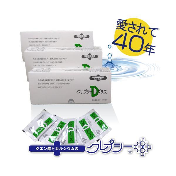 サプリメント クレプシーDプラス 2.5g×50包入り化粧箱×3箱セット(375g)|mizuken-yahuu