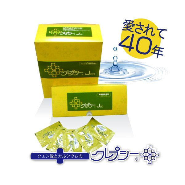 クレプシー サプリメント クレプシーJ20(小) 2.5g×50包入り化粧箱×3箱セット(375g)|mizuken-yahuu