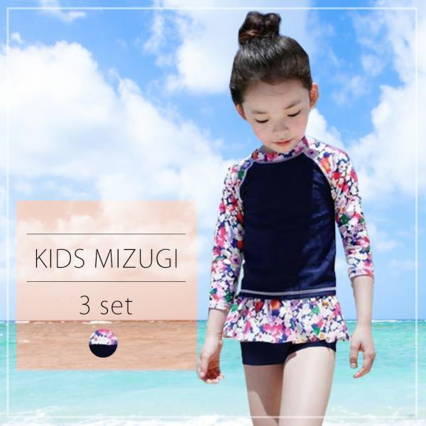 キッズ 水着 女の子 セパレート 子供 ジュニア 3点セット 長袖トップス スカート風パンツ スイムキャップ mizuki-store 02