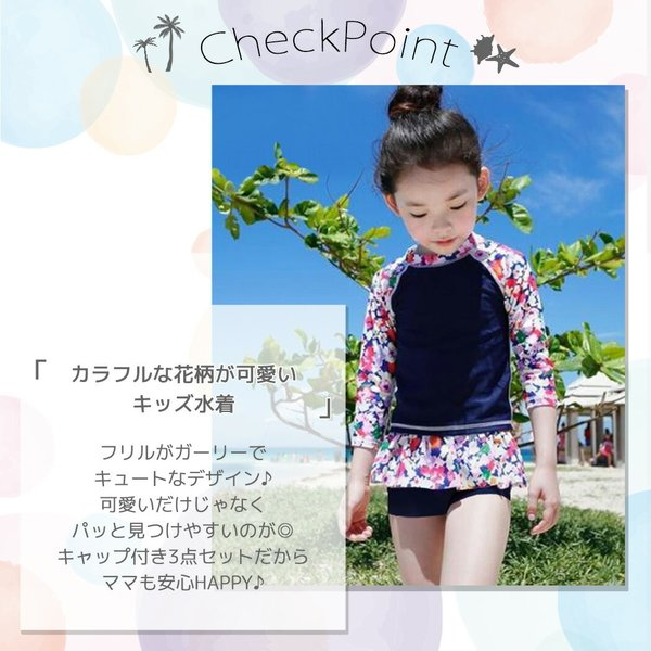 キッズ 水着 女の子 セパレート 子供 ジュニア 3点セット 長袖トップス スカート風パンツ スイムキャップ mizuki-store 03