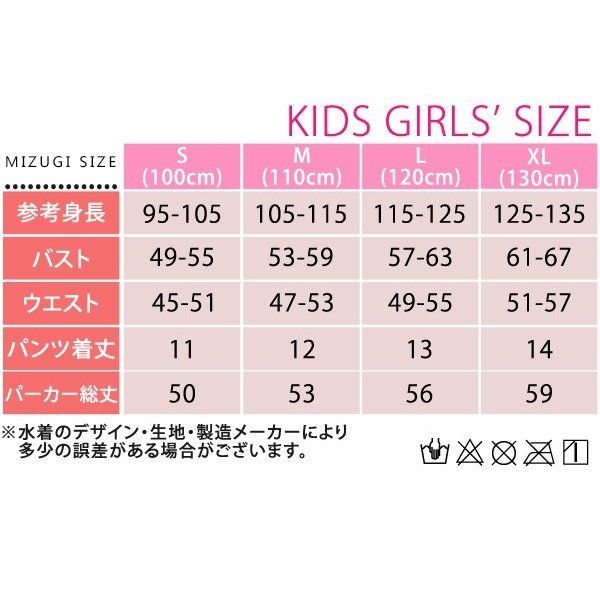 子供 水着 キッズ 女の子 ラッシュガード セパレート ビキニ スイムキャップ ハイウエスト ショートパンツ 4点セット 100cm 110cm 120cm 130cm|mizuki-store|16
