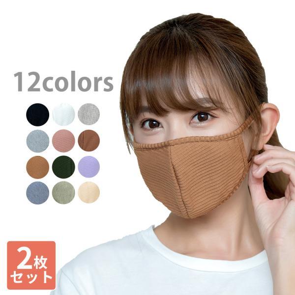 冬マスク 洗える おしゃれ 2枚セット リブ布マスク 立体型マスク  レディース 無地 通気性 ファッション 秋の画像