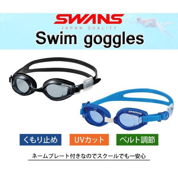 スワンズ スイミングゴーグル キッズ 水中メガネ プール 水泳 ジム フィットネス 競泳用 海水浴 学校 スイミングスクール 子供|mizuki-store|02