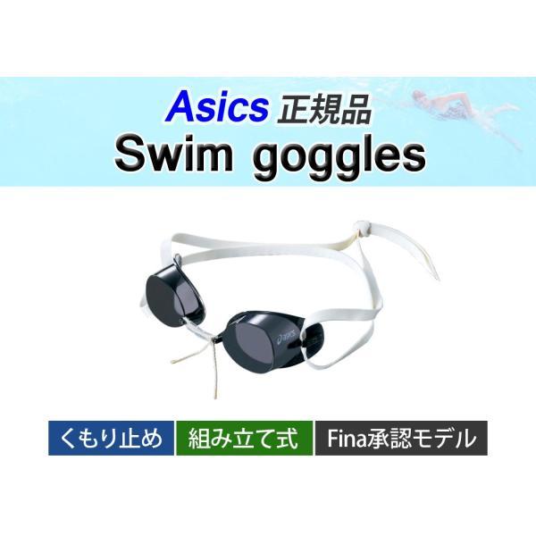 アシックス asics 競泳用 スイミング ゴーグル アイカップ Fina承認モデル プール 水泳 ジム フィットネス 水中メガネ|mizuki-store|02