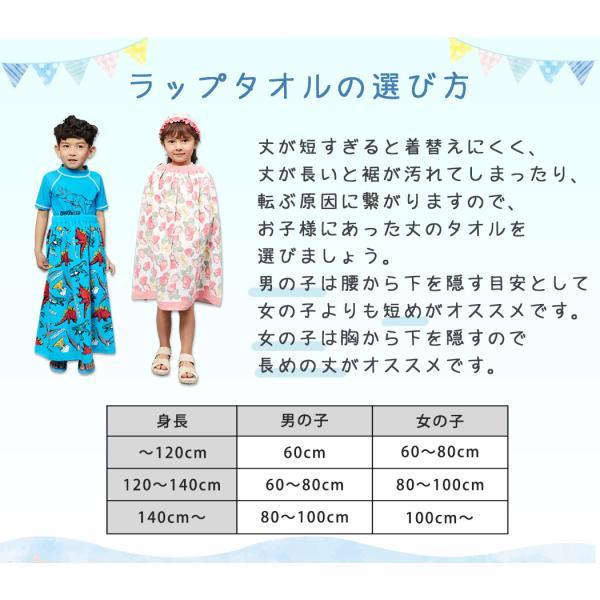 ラップタオル 子供 60cm キッズ 女の子 男の子 プール 着替え ウエストゴム スナップボタン 花柄 キュート かわいい おしゃれ|mizuki-store|20