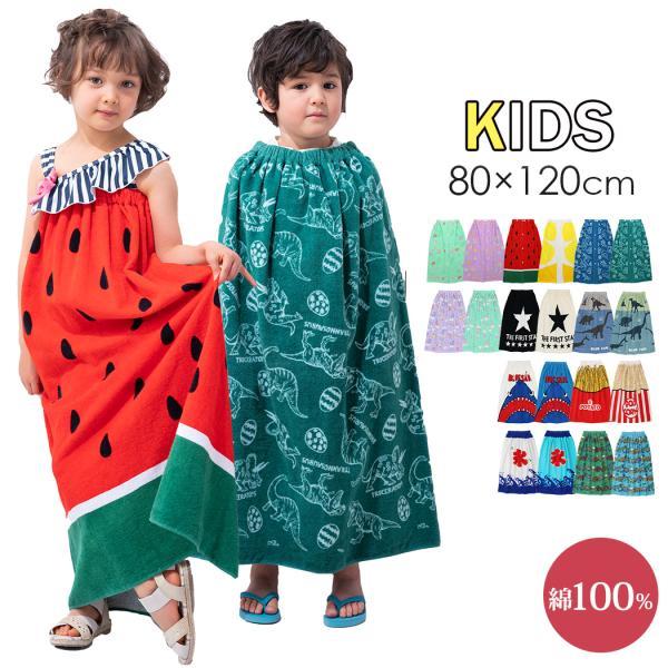 ラップタオル キッズ 女の子 男の子 子供用 タオル 巻きタオル バスタオル プールタオル 着替えタオル 80cm ウエストゴム スナップボタン