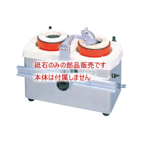 ホーヨー 刃物研磨機MSE-2型用 中砥石#120