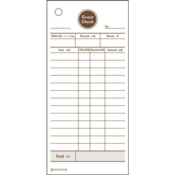 単式 お会計票(500枚)ボックスタイプ 2106 コーヒー