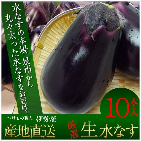 水なす(生)10個入 A級 朝一番採れたて直送 大阪泉州産|mizunasuzukehannbai