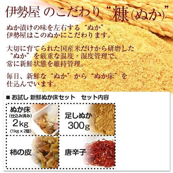 お試し・新鮮ぬか床セット 足しぬか300g 初心者向けぬか漬けしおり 旨味の素付|mizunasuzukehannbai|04