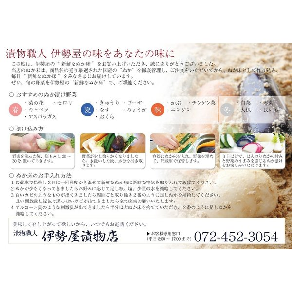 お試し・新鮮ぬか床セット 足しぬか300g 初心者向けぬか漬けしおり 旨味の素付|mizunasuzukehannbai|06