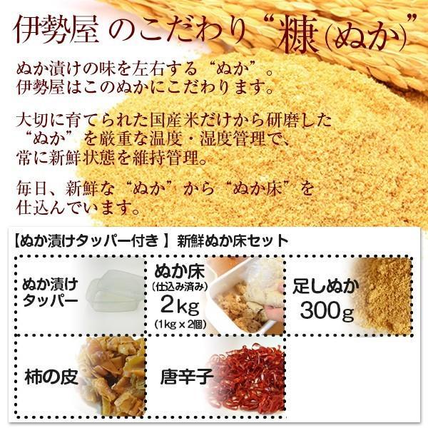 簡単・新鮮ぬか床セット 足しぬか300g付き 初心者向けぬか漬けしおり付き|mizunasuzukehannbai|04