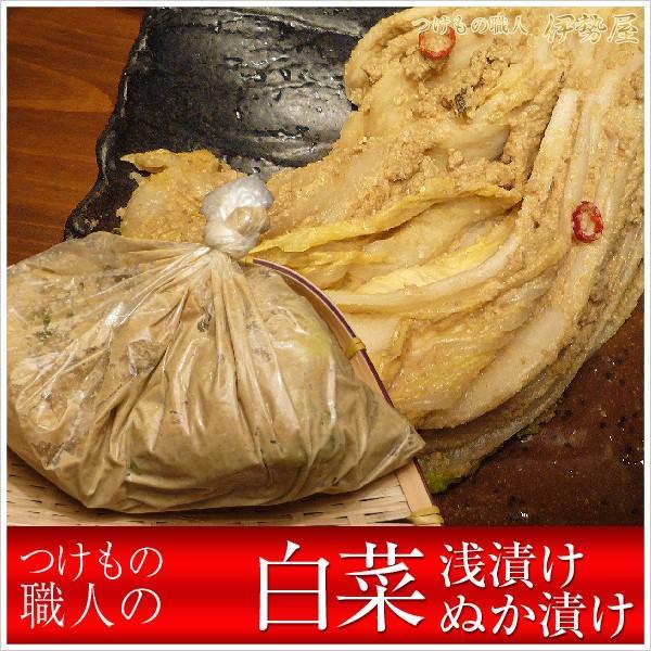 お試しセット 白菜糠漬け1/4玉×3袋 ぬか漬け 乳酸発酵 漬物用柔らか白菜使用|mizunasuzukehannbai