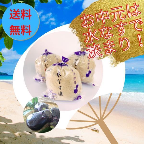 母の日 ギフト 水なす漬け 3個 きゅうりぬか漬け 2本セット 送料無料 |mizunasuzukehannbai