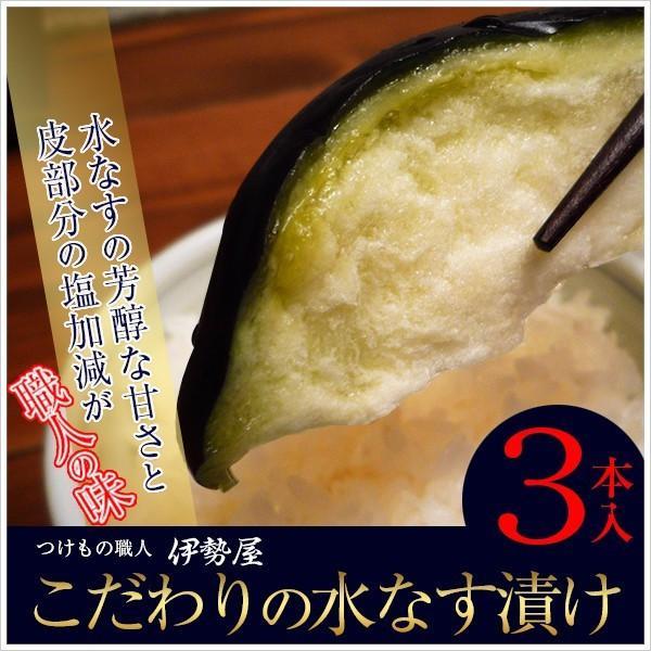 水なす漬け3個・きゅうり漬け2本セット 送料無料 |mizunasuzukehannbai|02