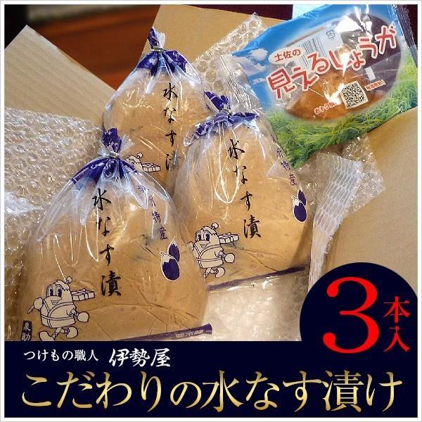 水なす漬け3個お試しセット  今なら土佐特産生姜付き お一人様1個限定1回限り|mizunasuzukehannbai