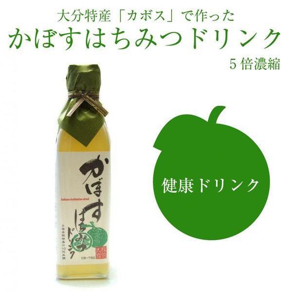 かぼすジュース かぼす はちみつ ドリンク ギフト ハチミツ 国産 ゆず|mizunomori-beauty