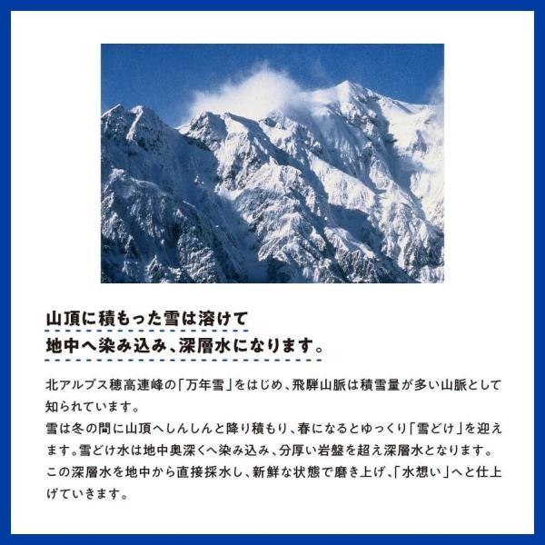 水想い ミネラルウォーター 北アルプス 飛騨山脈の天然水 500ml×36本 軟水|mizuomoi|04
