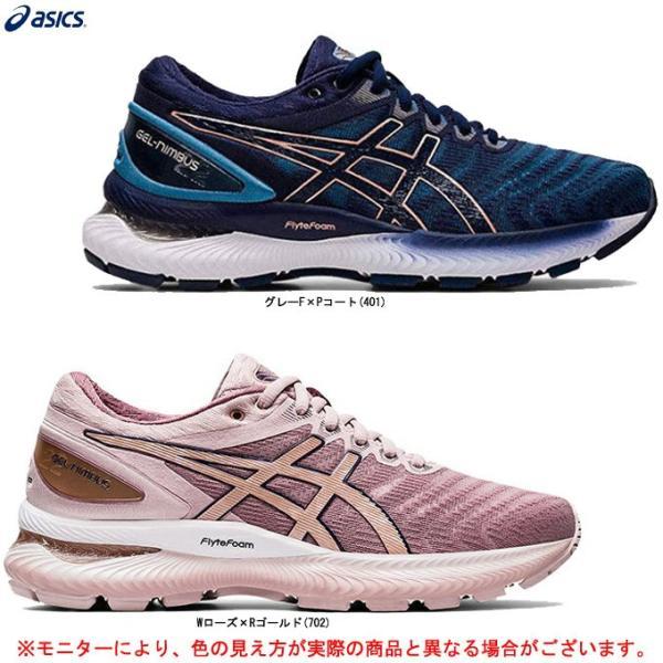 ASICS(アシックス)ゲルニンバス 22 ワイド(1012A586)ランニング ジョギング マラソン シューズ レディース
