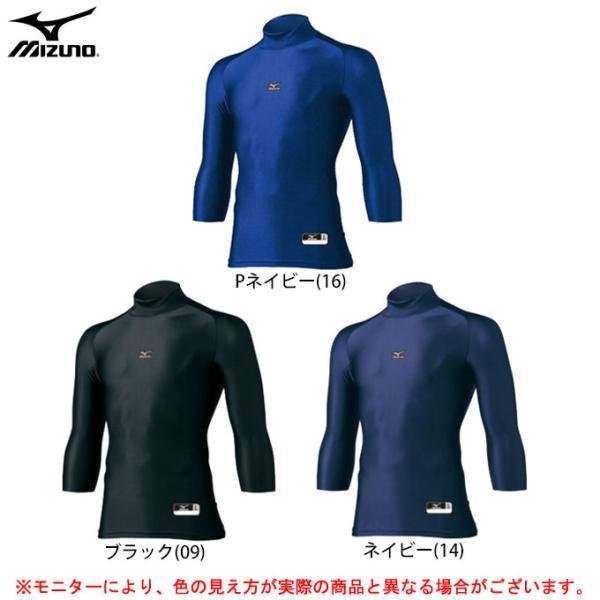 MIZUNO(ミズノ)バイオギア ハイネック 七分袖(12JA4C20) 野球 アンダーシャツ コンプレッション メンズ