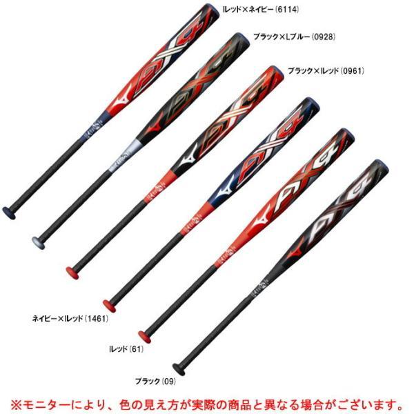 MIZUNO(ミズノ)ソフト3号ゴムボール用カーボンバット AX4(1CJFS314)ソフトボール FRP製 トップバランス ミドルバランス 一般用