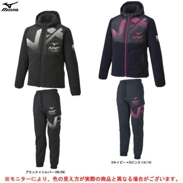 MIZUNO(ミズノ)N-XT フリースジャケット パンツ 上下セット(32JE9750/32JD9760)スポーツ フィットネス セットアップ トレーニング 男性用 メンズ