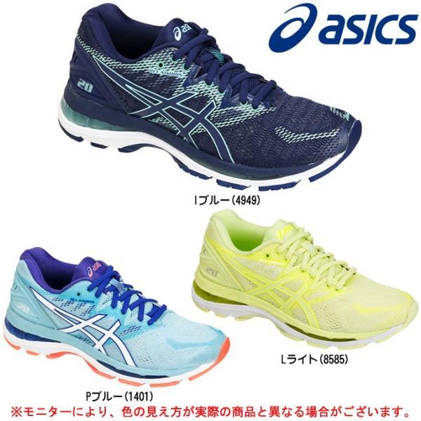 【最終処分大特価】ASICS(アシックス)LADY GEL-NIMBUS 20 レディゲルニンバス20(22.5cm)(TJG775)ランニングシューズ ジョギング レディース