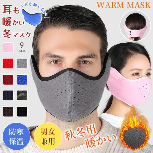イヤーマフ耳当てマスクカバー在庫一掃 マスク防寒フリース暖かい男女兼用マジックテープタイプイヤーウォーマー秋冬代引不可
