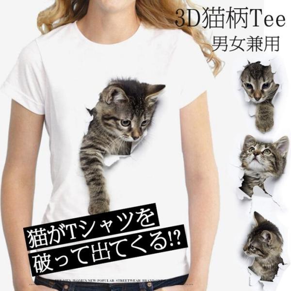 Tシャツレディースイラスト可愛い3D猫Tシャツ半袖男女兼用薄手ねこ白レディース面白おもしろかわいいトリックアート代引不可