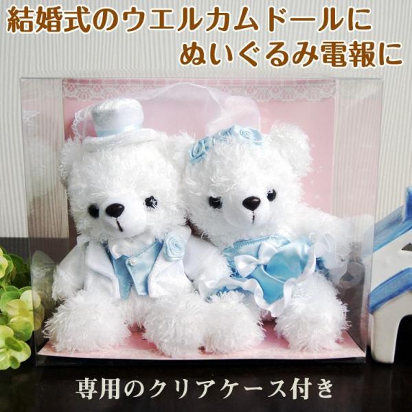 結婚式 電報 プレゼント ぬいぐるみ くま ウェルカムドール 結婚記念日 結婚祝い ペア 女性 ギフト 水色 サムシングブルー|mizutomo|02