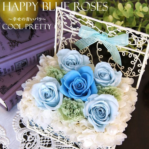 幸せの青いバラ アレンジ、フラワー電報