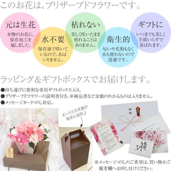 お祝い 花 プリザーブドフラワー 母の日 プレゼント 電報 結婚式 誕生日 女性 花ギフト 還暦祝い マダムローズ|mizutomo|05