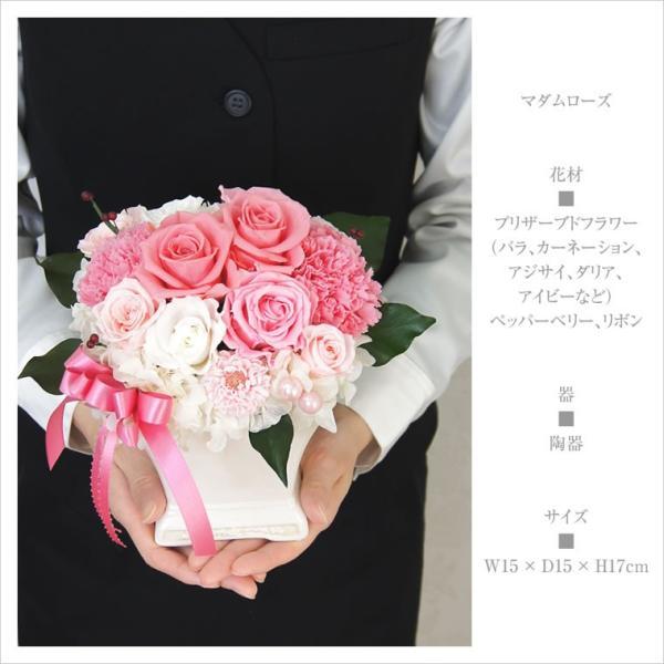 お祝い 花 プリザーブドフラワー 母の日 プレゼント 電報 結婚式 誕生日 女性 花ギフト 還暦祝い マダムローズ|mizutomo|06