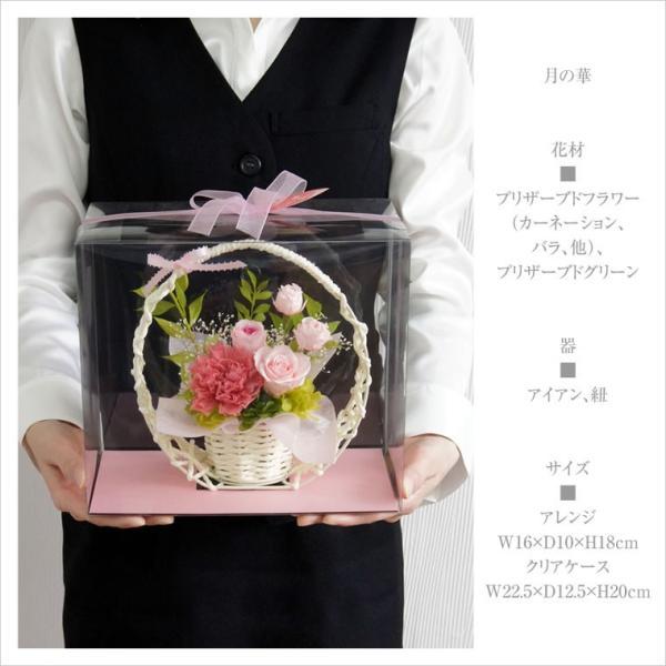 母の日 ギフト 花 プリザーブドフラワー プレゼント 母 誕生日 女性 カーネーション 和風 月の華|mizutomo|03