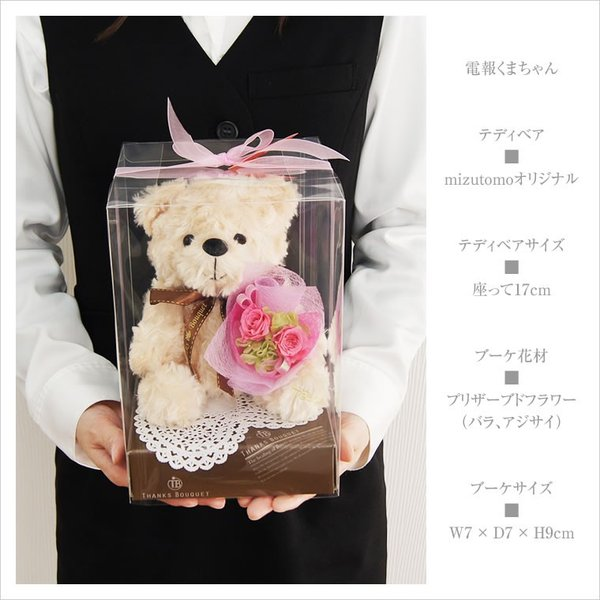 結婚祝い プレゼント ぬいぐるみ 電報 くま 誕生日 プレゼント 女性 母 花 ギフト プリザーブドフラワー お祝い テディベア 祝電 かわいい 電くま|mizutomo|05