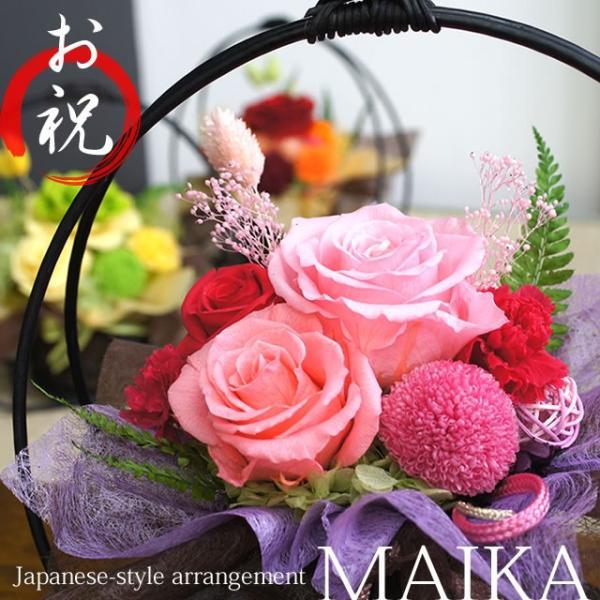 結婚祝い 春 プリザーブドフラワー 花 和風 電報 誕生日 母の日 プレゼント 女性 和婚式 還暦祝い 舞華|mizutomo