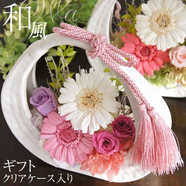 花 プレゼント 和風 プリザーブドフラワー 結婚祝い 母の日 女性 お祝い ガーベラ 陶器の花かご|mizutomo|02