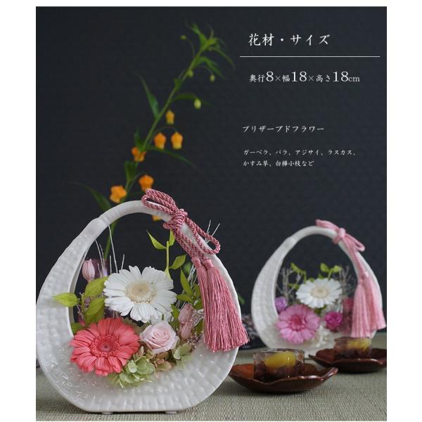 花 プレゼント 和風 プリザーブドフラワー 結婚祝い 母の日 女性 お祝い ガーベラ 陶器の花かご|mizutomo|05