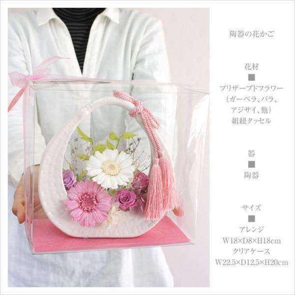 花 プレゼント 和風 プリザーブドフラワー 結婚祝い 母の日 女性 お祝い ガーベラ 陶器の花かご|mizutomo|07