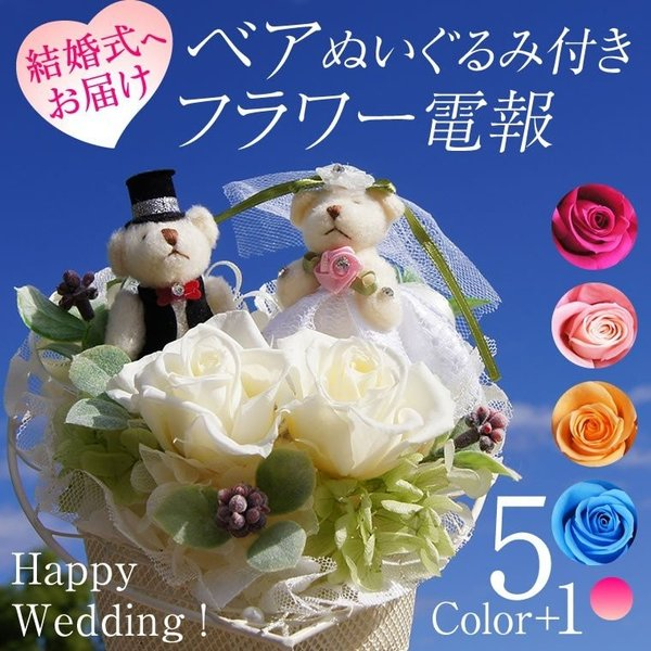 プリザーブドフラワー ギフト 電報 結婚式 プレゼント ペア ぬいぐるみ くま 結婚祝い 結婚記念日 お祝い 女性 ハートのキャンディローズ|mizutomo|02