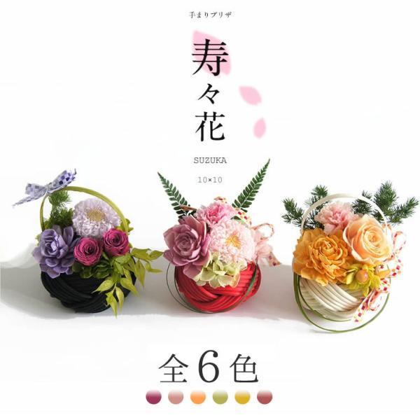 母の日 プレゼント 花 プリザーブドフラワー 和風 春 インテリア 誕生日 お祝い 女性 ギフト 寿々花|mizutomo