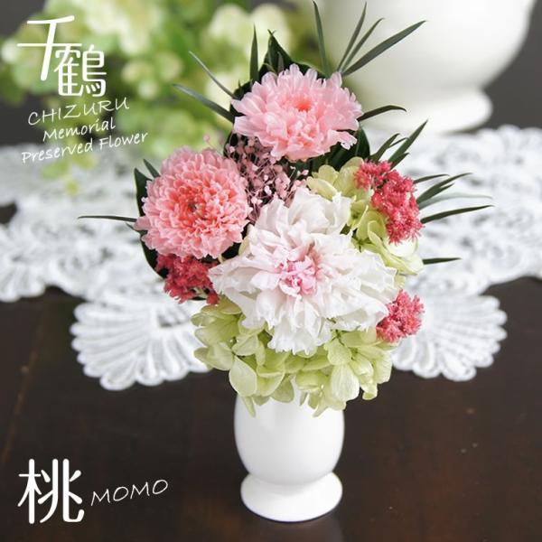 お供え花 人気のプリザーブドフラワー仏花