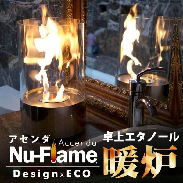 エタノール暖炉 卓上暖房 緩やかな炎に癒されて…会話も弾む卓上暖炉 Nu-Flame
